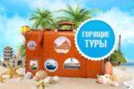Горящие путевки из Краснодара